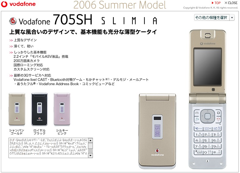 Kochejme se: japonský Vodafone představil letní kolekci telefonů