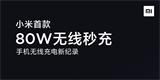 Bezdrátová 80W nabíječka od Xiaomi dobije telefon za pouhých 19 minut